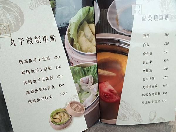 丸子、配菜類單點菜單-百味釜精緻鍋物.jpg