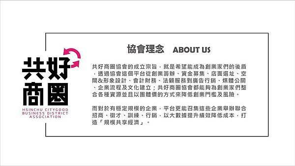社團法人共好商圈協會 (1).jpg