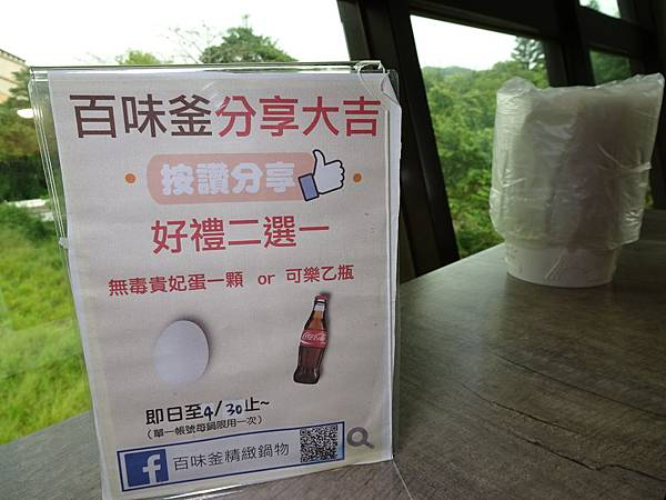 按讚分享好禮2選1-百味釜精緻鍋物  (1).JPG
