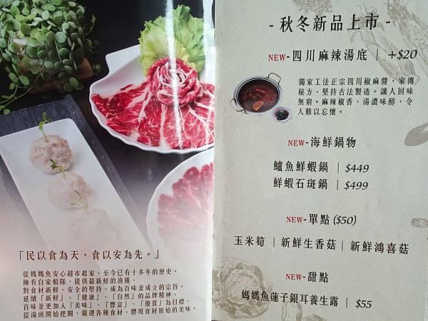 秋冬新品-麻辣鍋底與海鮮套餐菜單-百味釜精緻鍋物.jpg