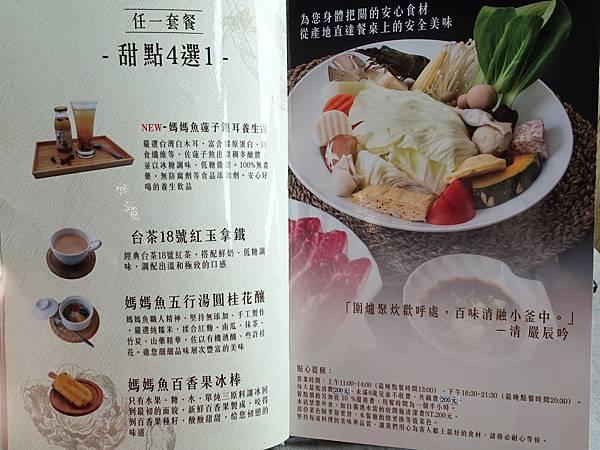 套餐甜點4選1-百味釜精緻鍋物.jpg