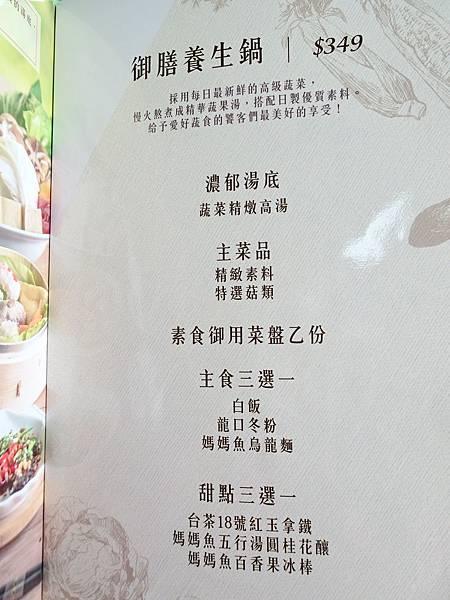 御善養生鍋套餐菜單-百味釜精緻鍋物.jpg