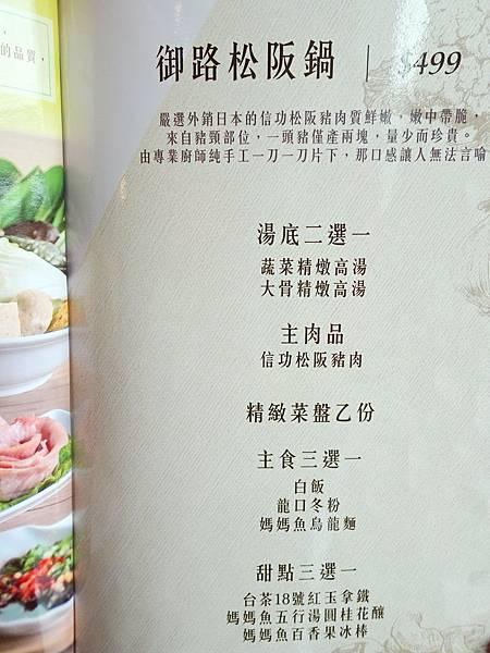 御路松阪鍋套餐菜單-百味釜精緻鍋物.jpg