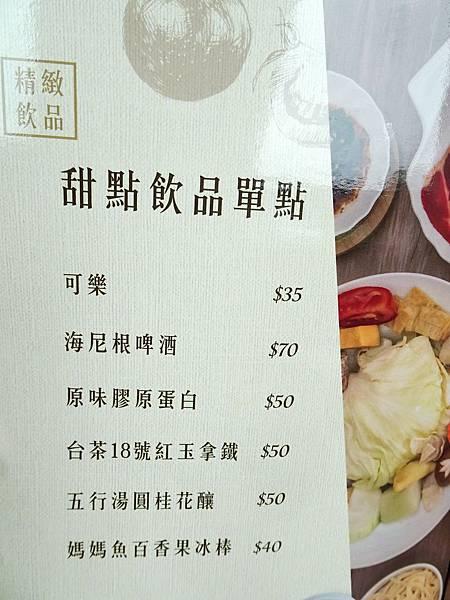 甜點飲品單點菜單-百味釜精緻鍋物.jpg