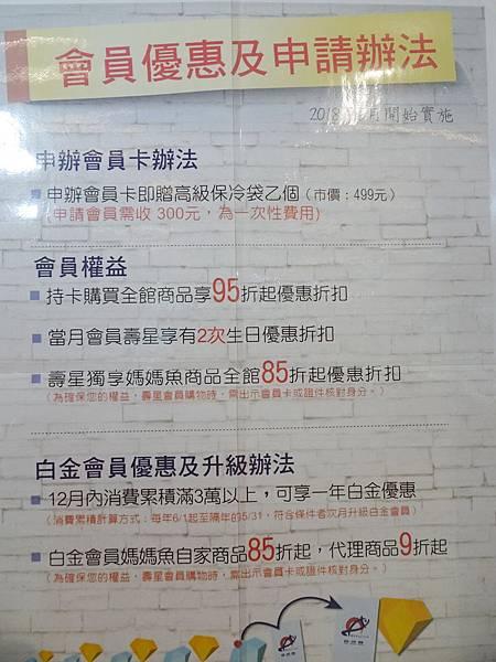 媽媽魚安心超市-明湖店 (2).jpg