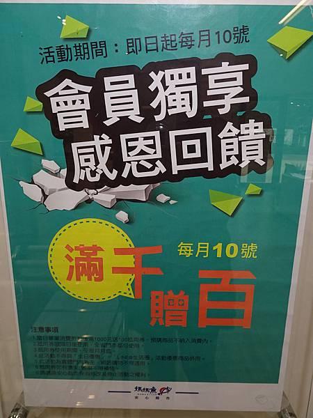 媽媽魚安心超市-明湖店 (5).JPG