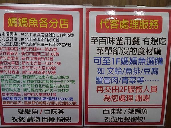 媽媽魚安心超市-明湖店 (8).JPG