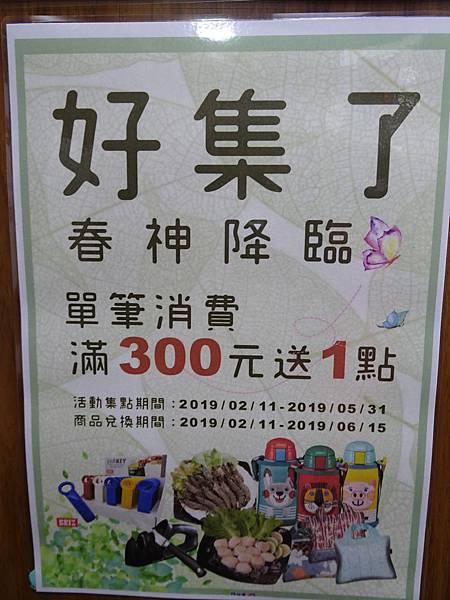 媽媽魚安心超市-明湖店 (9).JPG