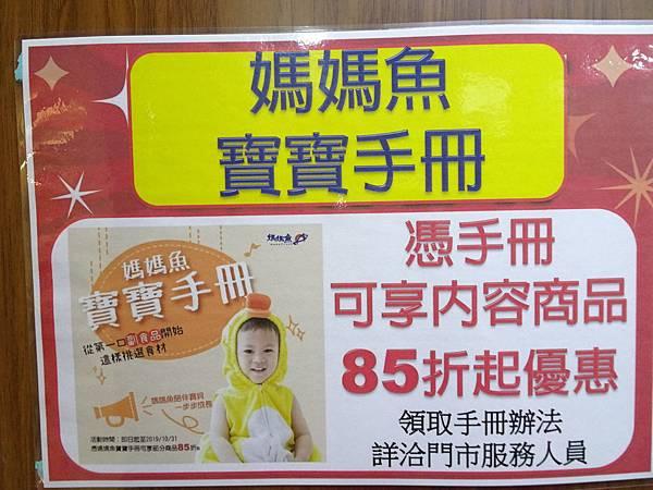 媽媽魚安心超市-明湖店 (10).JPG
