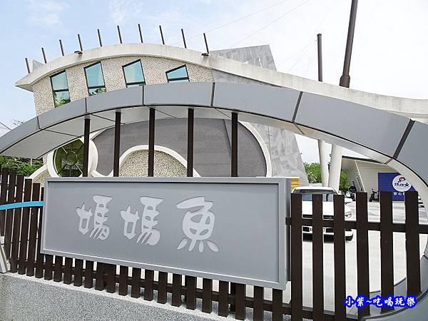 媽媽魚安心超市-明湖店 (14).jpg