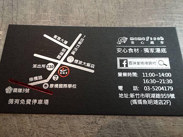 新竹-百味釜精緻鍋物 (20).JPG