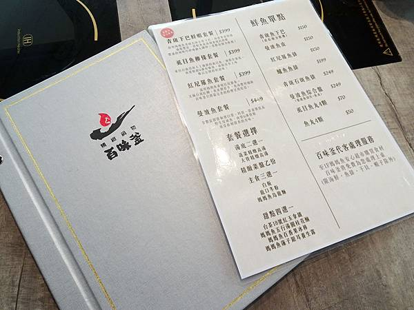 新竹-百味釜精緻鍋物 (23).jpg