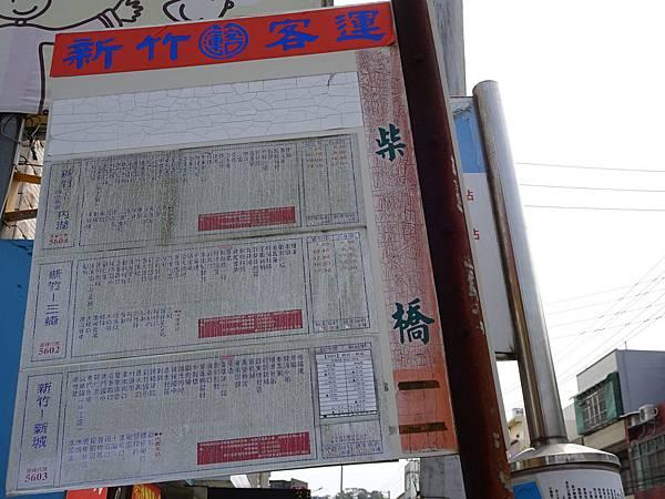 新竹客運-柴橋站.JPG