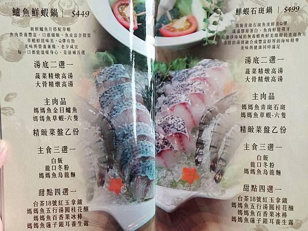 鱸魚鮮蝦與鮮蝦石斑套餐菜單-百味釜精緻鍋物.jpg