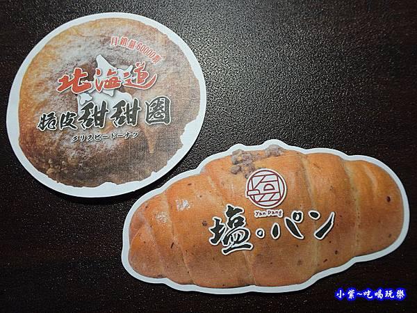 北海道脆皮甜甜圈.jpg
