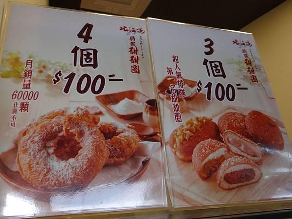 北海道脆皮甜甜圈-中正台大店 (4).JPG