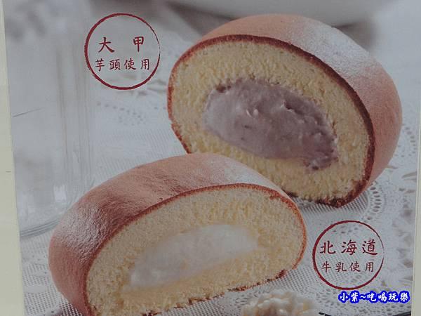塩胖-十勝生乳捲.jpg