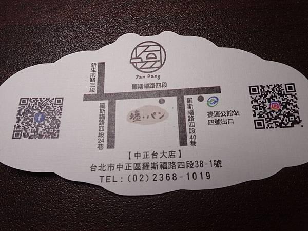 塩胖手作麵包烘焙 (9).JPG