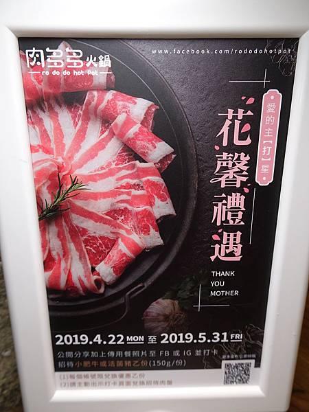 5-31前花馨禮遇-肉多多火鍋竹北店.JPG