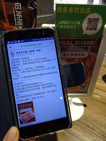6-30前你分享我送肉-肉多多火鍋竹北店 (2).JPG