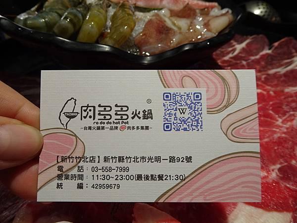 肉多多火鍋竹北店  (22).JPG