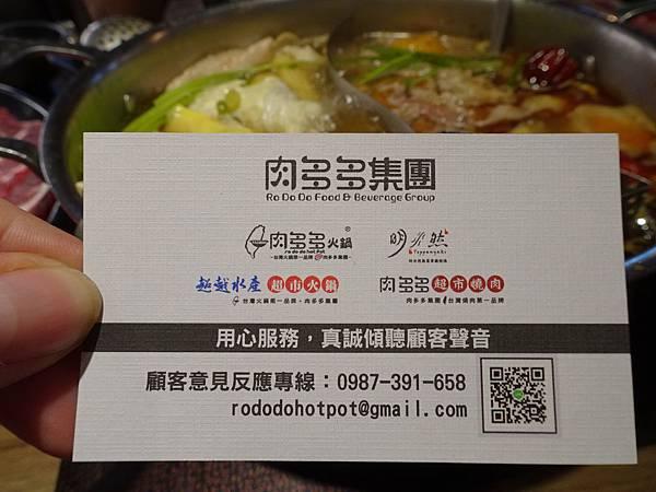肉多多火鍋竹北店  (23).JPG