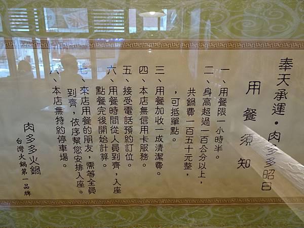 肉多多火鍋竹北店用餐須知.JPG