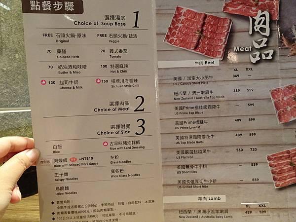 肉多多火鍋竹北店菜單 (3).JPG