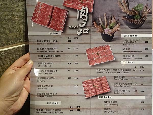 肉多多火鍋竹北店菜單 (6).JPG