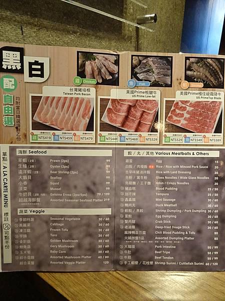 肉多多火鍋竹北店菜單 (7).JPG