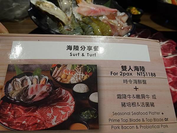 海陸分享餐菜單-肉多多火鍋.JPG