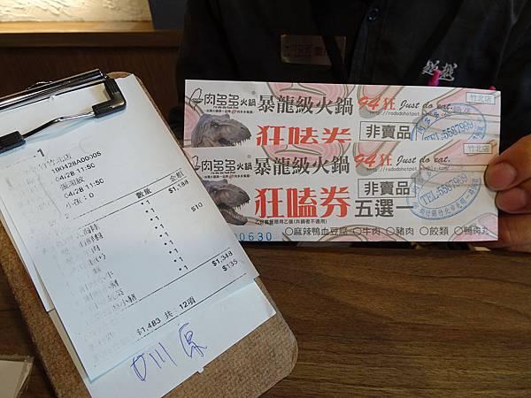 點套餐送狂嗑券-肉多多火鍋竹北店 (2).JPG