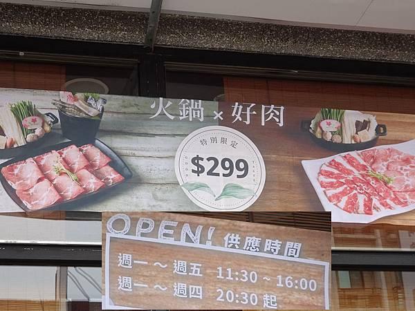 肉多多火鍋竹北店299商業餐.jpg