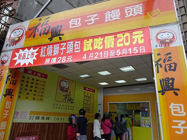 福興(福記)包子饅頭店 (1).JPG