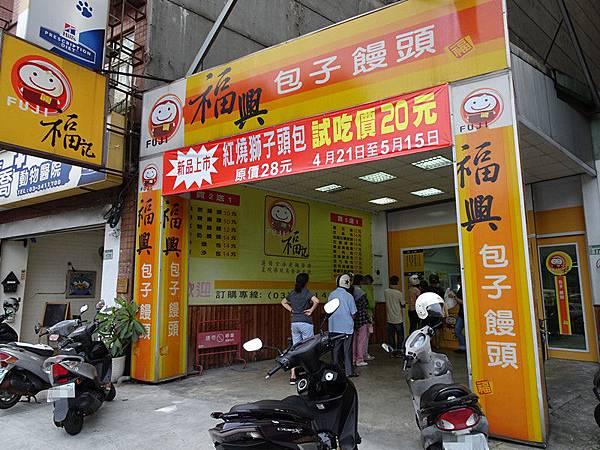 福興(福記)包子饅頭店 (5).JPG