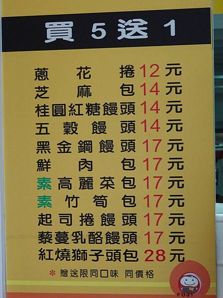 福興(福記)包子饅頭店 (12).JPG