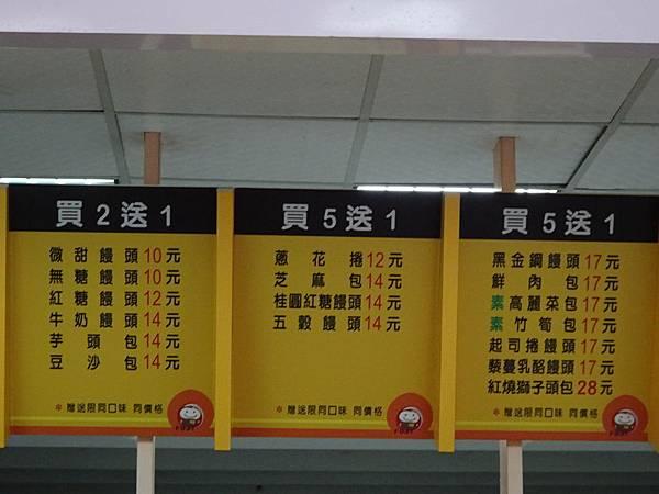福興(福記)包子饅頭店 (13).JPG