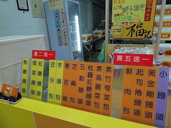福興(福記)包子饅頭店 (14).JPG