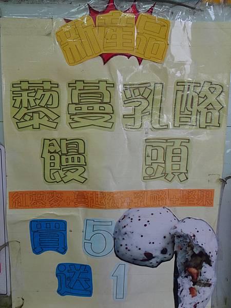 福興(福記)包子饅頭店 (15).JPG