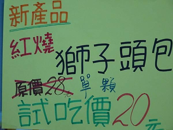 福興(福記)包子饅頭店 (19).JPG