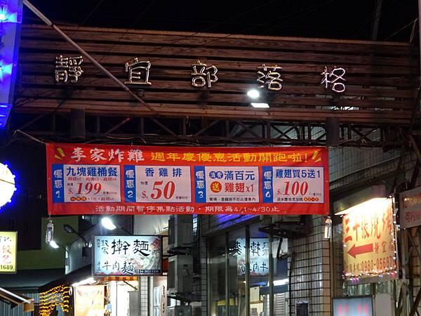 2019李家炸雞沙鹿店 (8).JPG