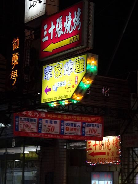 2019李家炸雞沙鹿店 (9).JPG