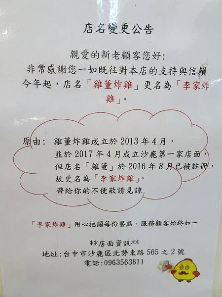 2019李家炸雞沙鹿店 (13).jpg