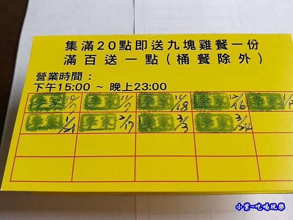 2019李家炸雞集點卡.jpg