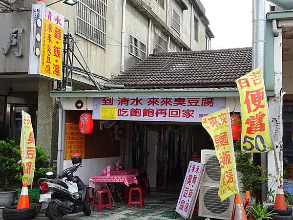 2019新店址-清水來來創意臭豆腐   (7).JPG