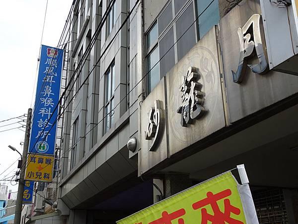 2019新店址-清水來來創意臭豆腐   (8).JPG