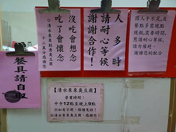 2019新店址-清水來來創意臭豆腐   (11).JPG