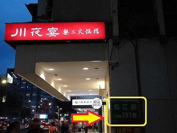 松江路297巷.JPG