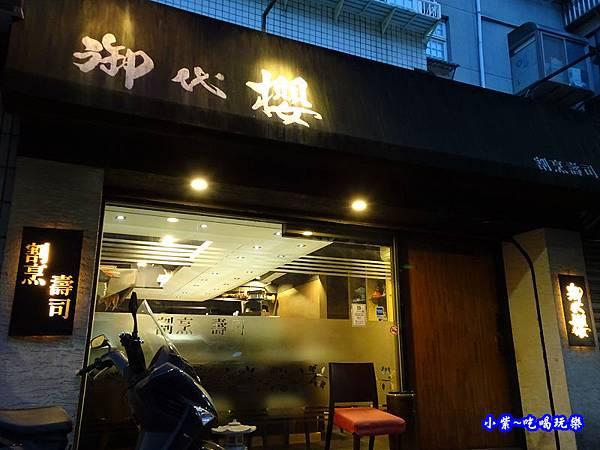 捷運行天宮-御代櫻壽司割烹 (6).jpg
