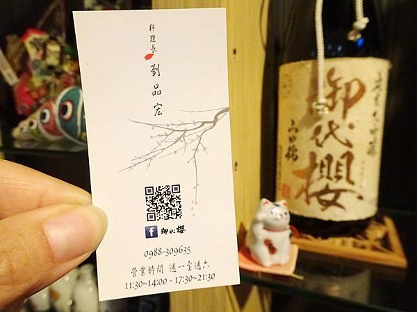御代櫻壽司割烹-日式無菜單料理名片 (1).jpg